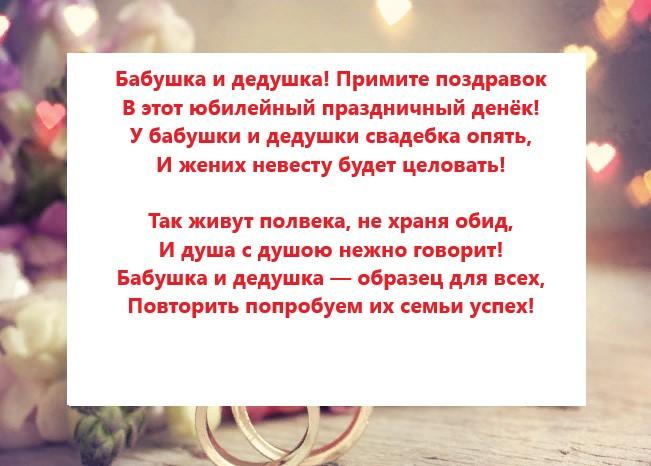 стихотворение на золотую свадьбу от внучки российской черноморской акватории