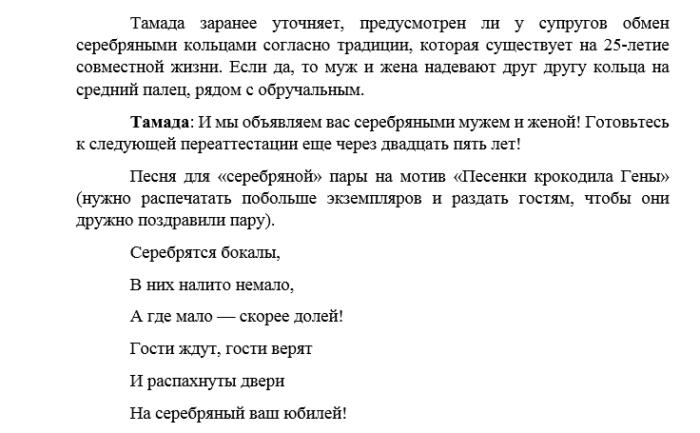красноярском крае пожелания от тамады организациях