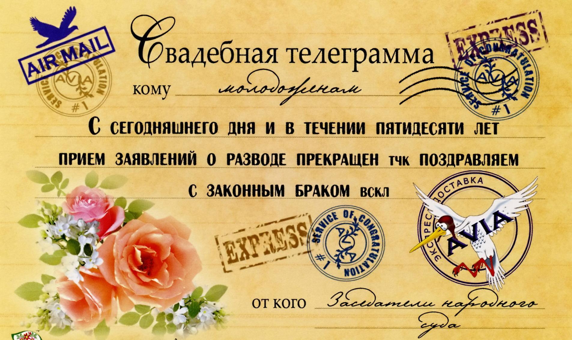 Оригинальные свадебные поздравления и прикольные