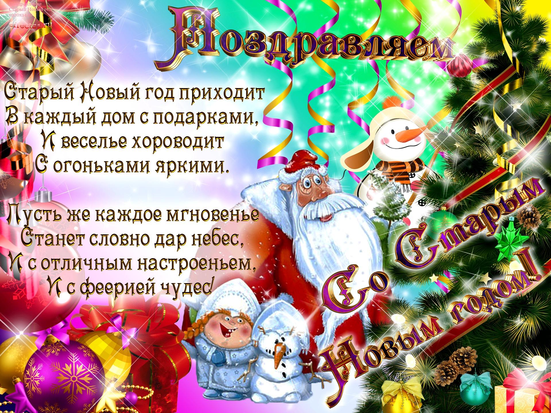 Мерцающие открытки с поздравлением со старым новым годом