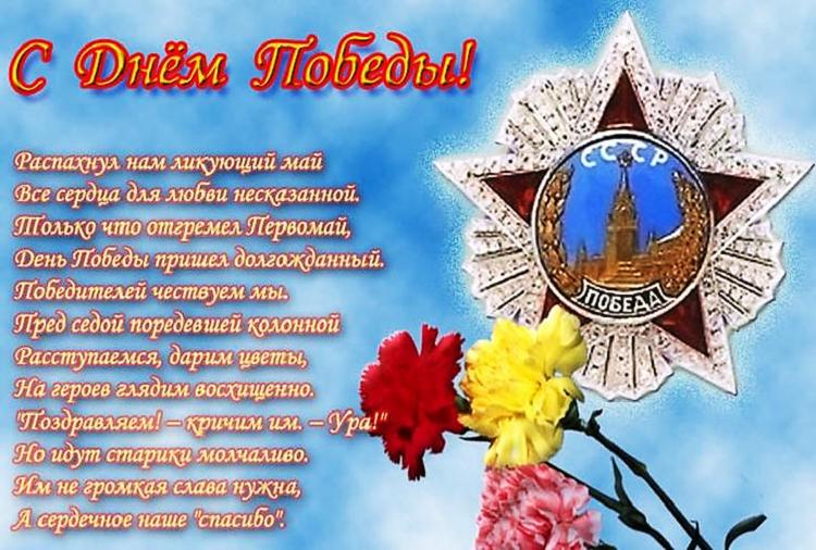 Красивые стихи на день победы, праздника петра