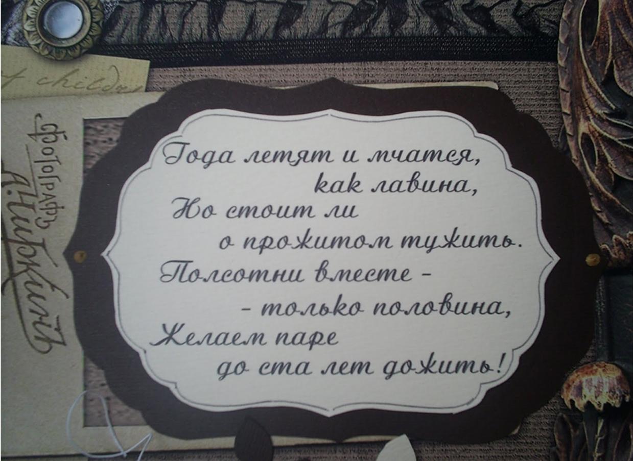 стихотворение на золотую свадьбу от внучки составлении
