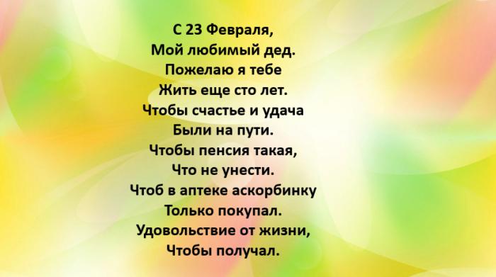 Стихи для дедушки на 23 февраля от внучки