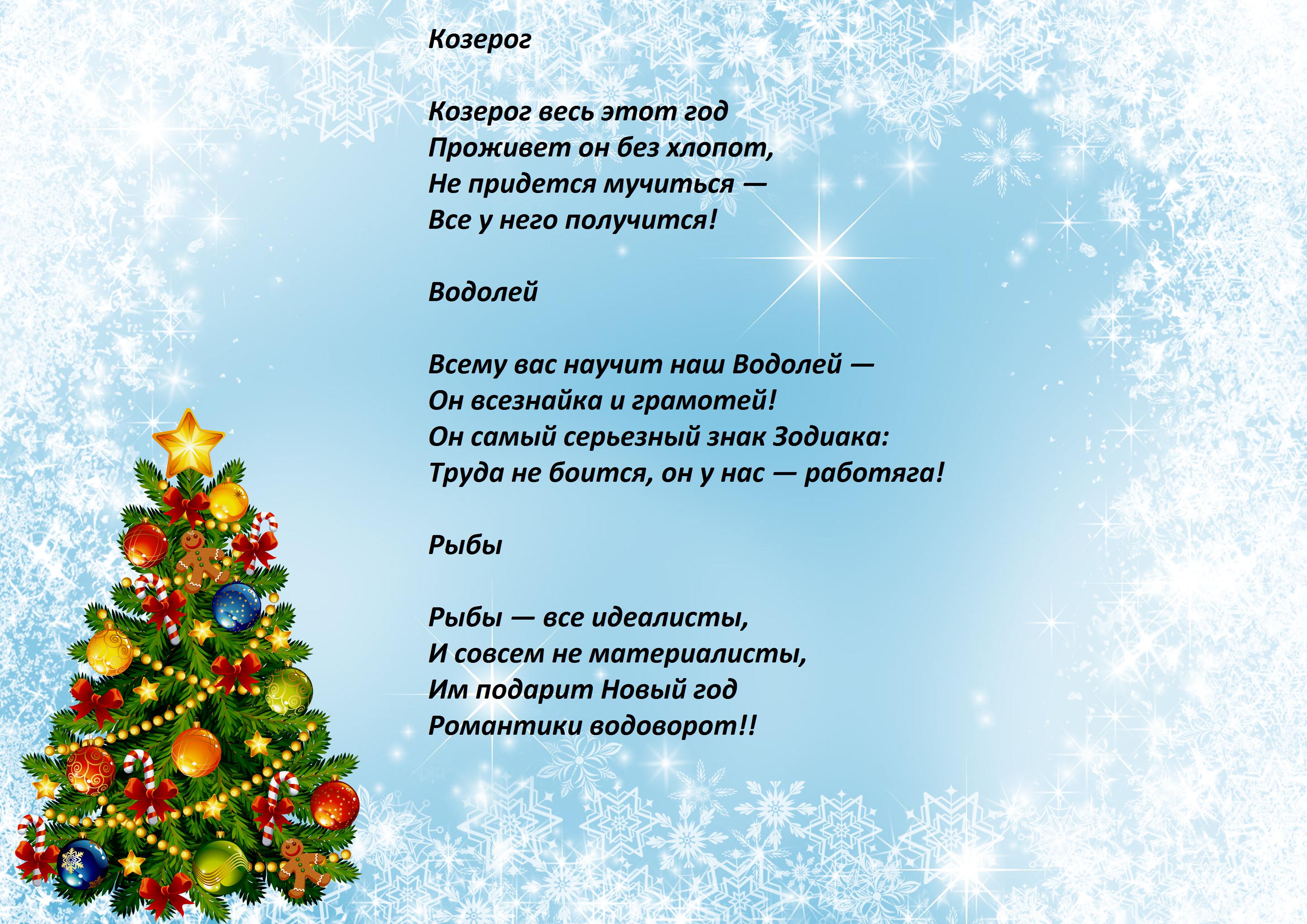башкирский музыкальный поздравления с новым годом в гаданиях тем