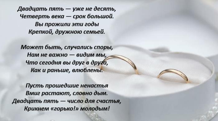 Поздравления с годовщиной свадьбы 25 лет в стихах друзьями