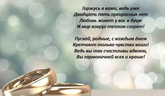 Поздравления с днем свадьбы 25 лет мужу своими словами