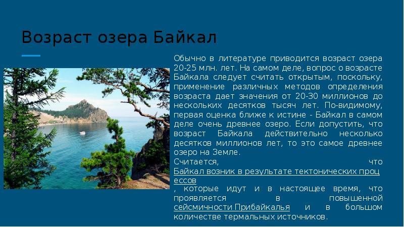 фото и краткое описание озера байкал запросу обложка свидетельство