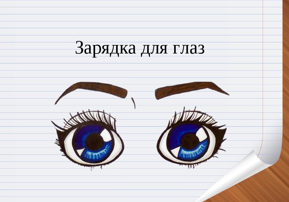 Фоторетушь красные глаза