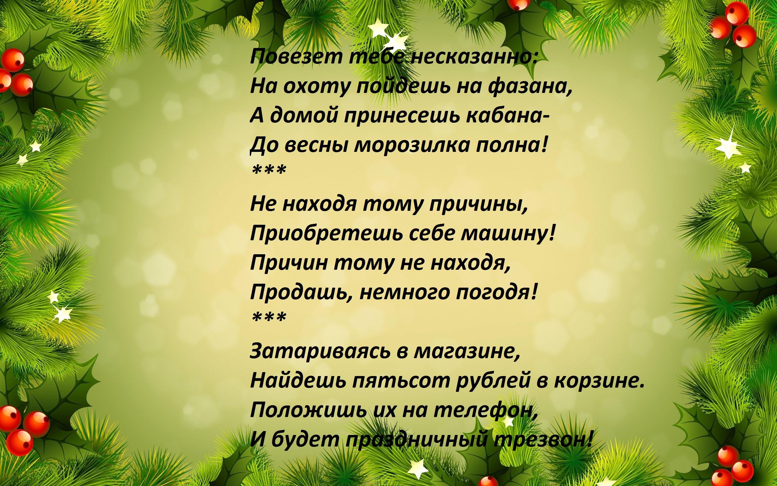 Новогодние игры поздравления