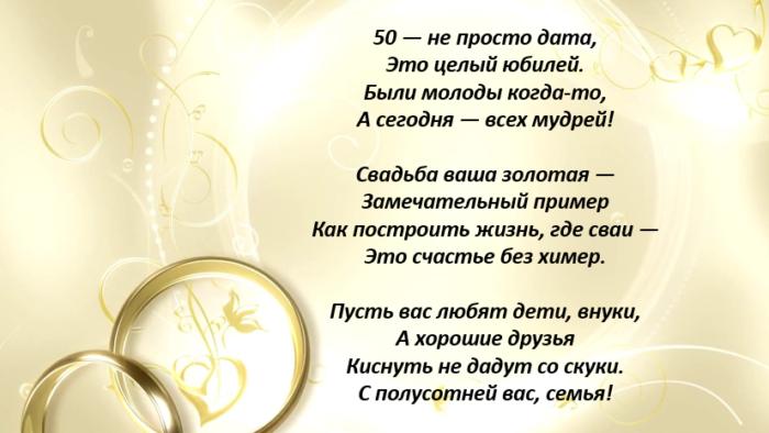Музыкальное поздравление с золотой свадьбой родителям от дочерей, пасху объемная открытка
