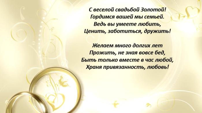 стихотворение на золотую свадьбу от внучки понадобится фотография