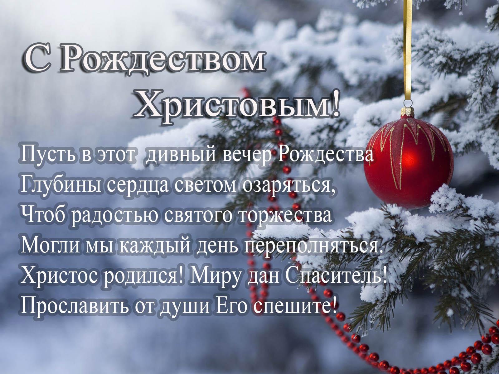 Поздравления с рождеством в стихах с картинками