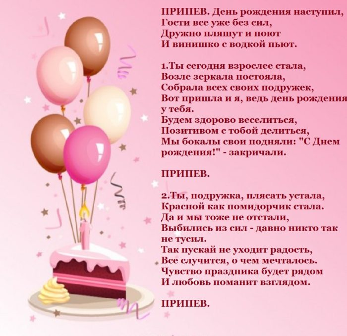 Поздравление с днем рождения переделки для анны