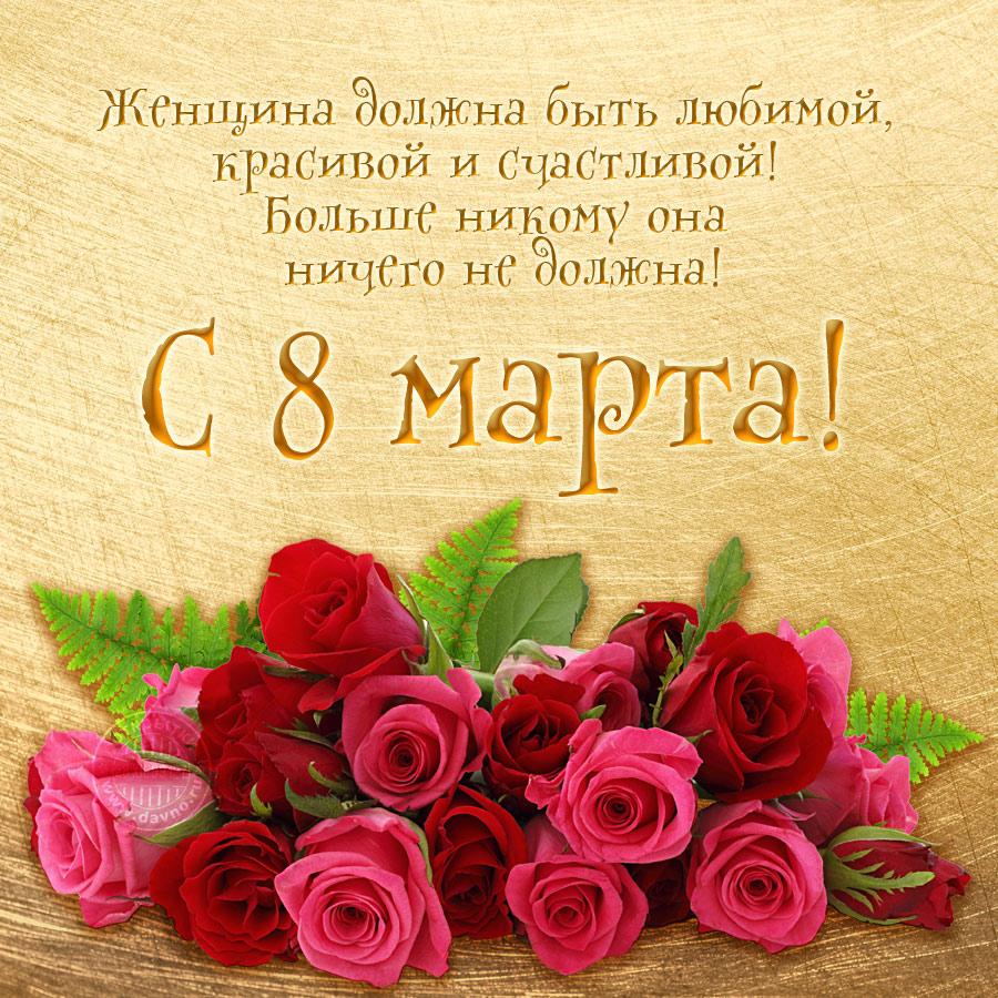 Красивые фразы для поздравления 8 марта, открытки юбилею картинка
