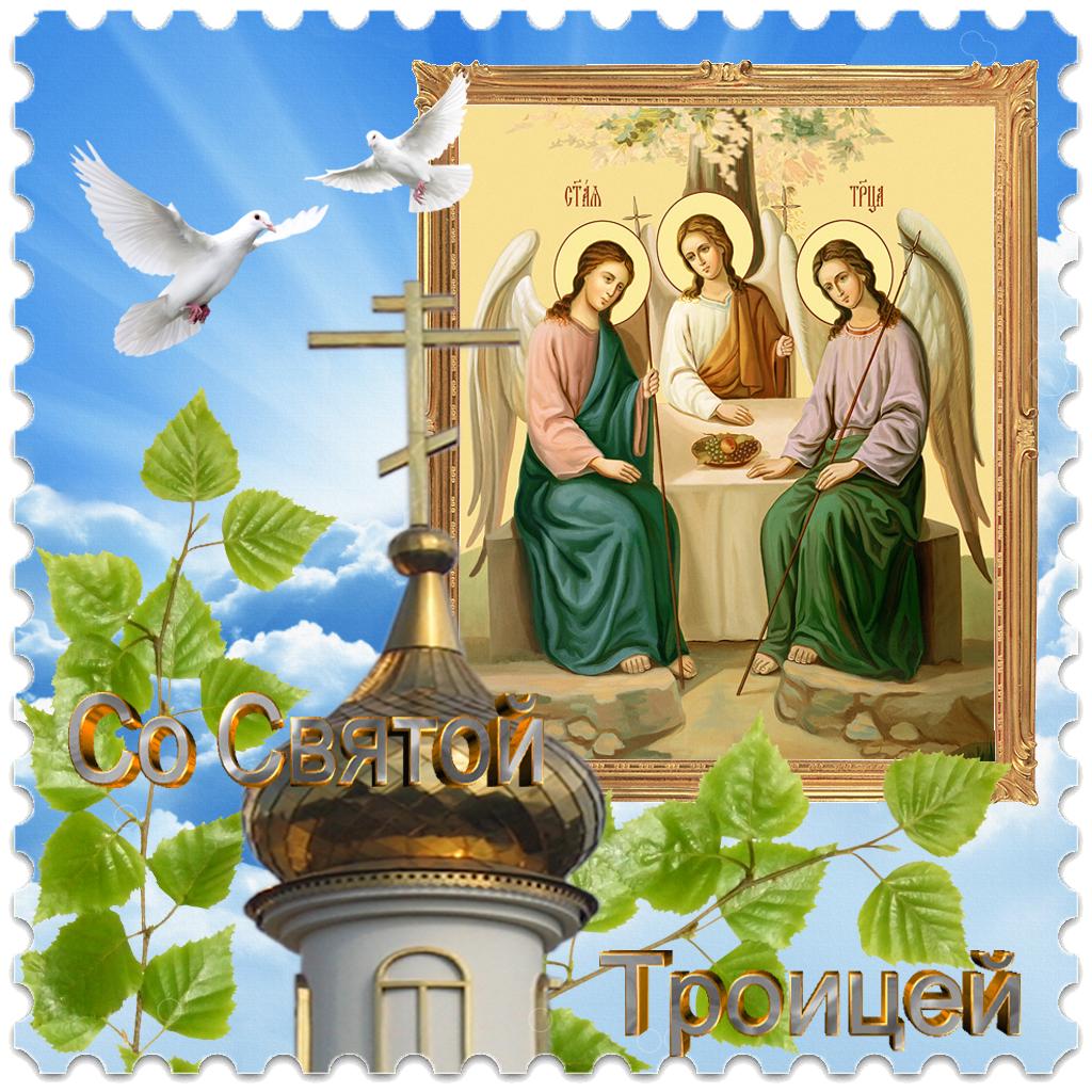 открытка день святой троицы пятидесятница очень привлекательное название