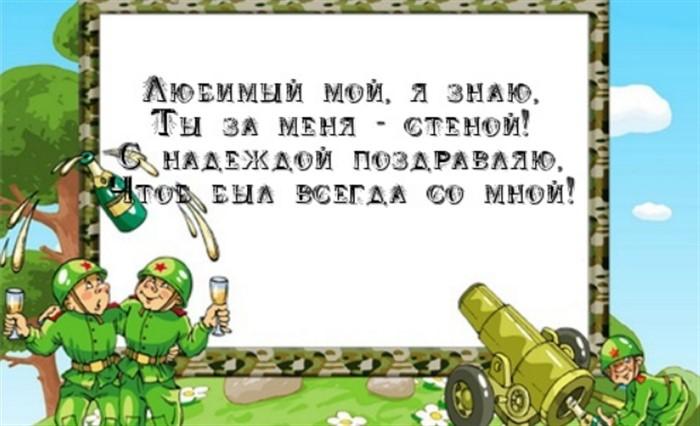 Поздравления любимому солдату с днем рождения