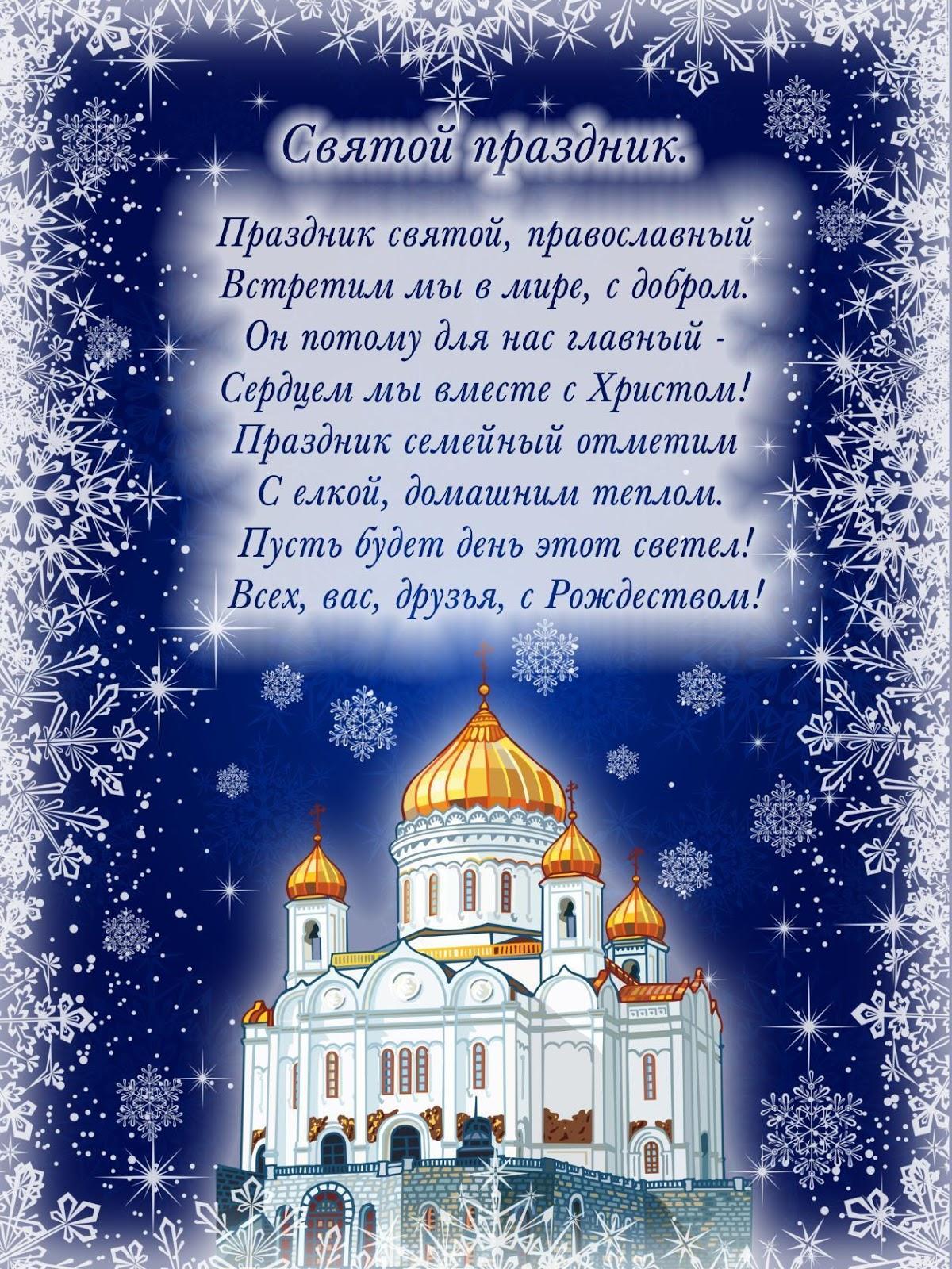 Открытка поздравление с рождеством православная
