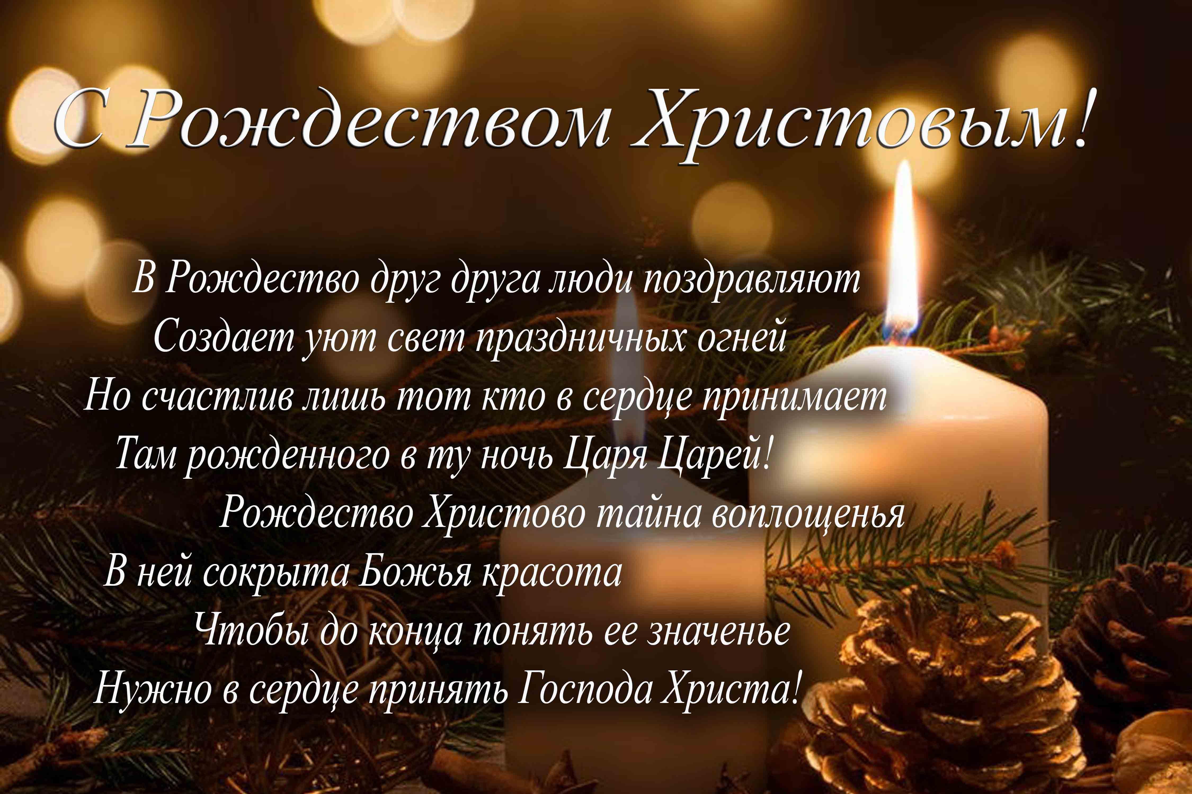 С рождеством поздравления короткие в прозе