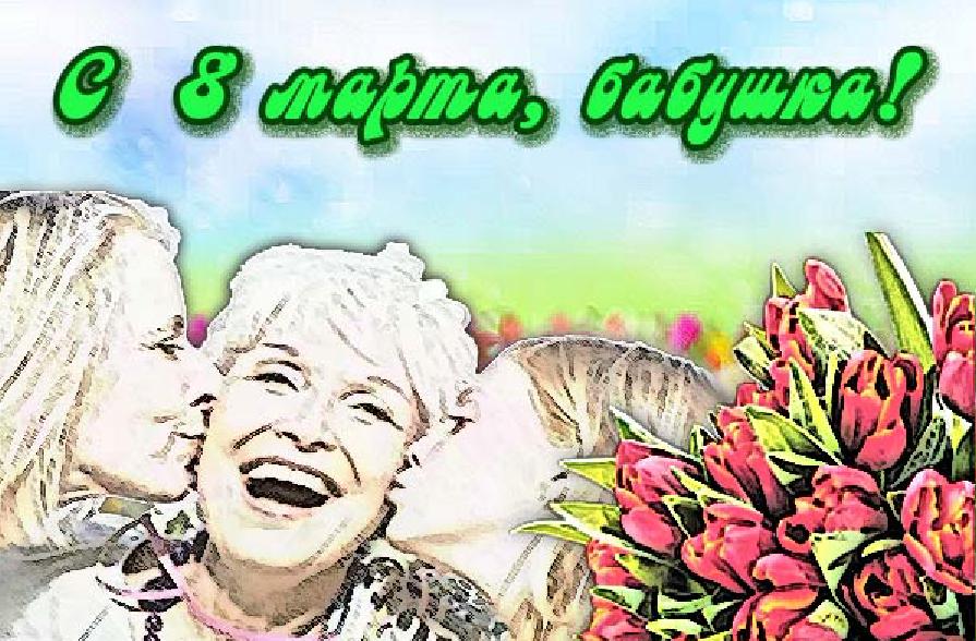 Элисты новогодние, открытки с днем восьмого марта бабушке