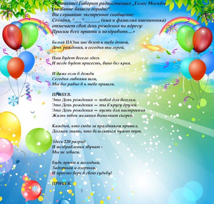 Музыкальное поздравление песни-переделки с днем рождения девушке