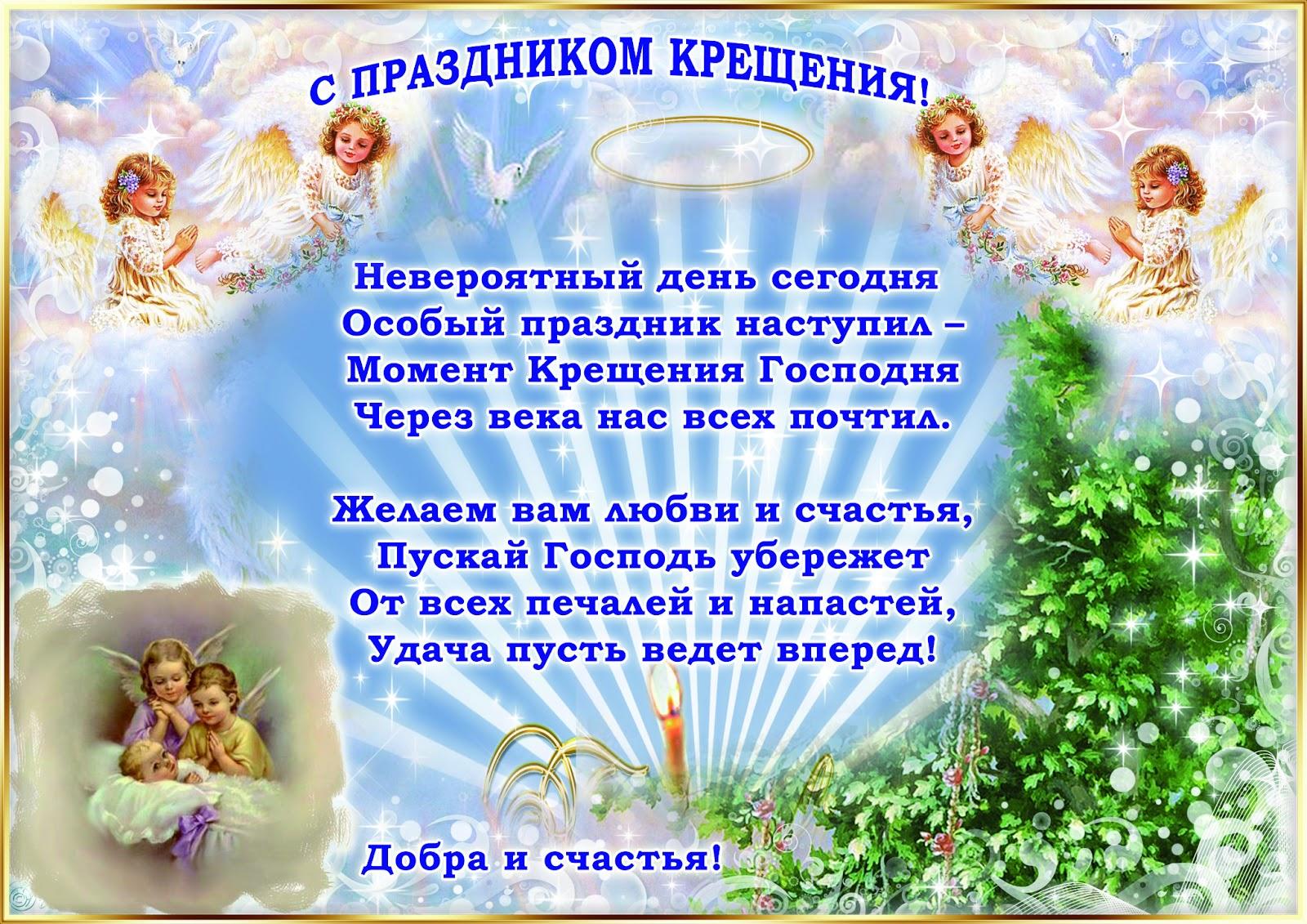19 января крещение господне поздравление фото 252