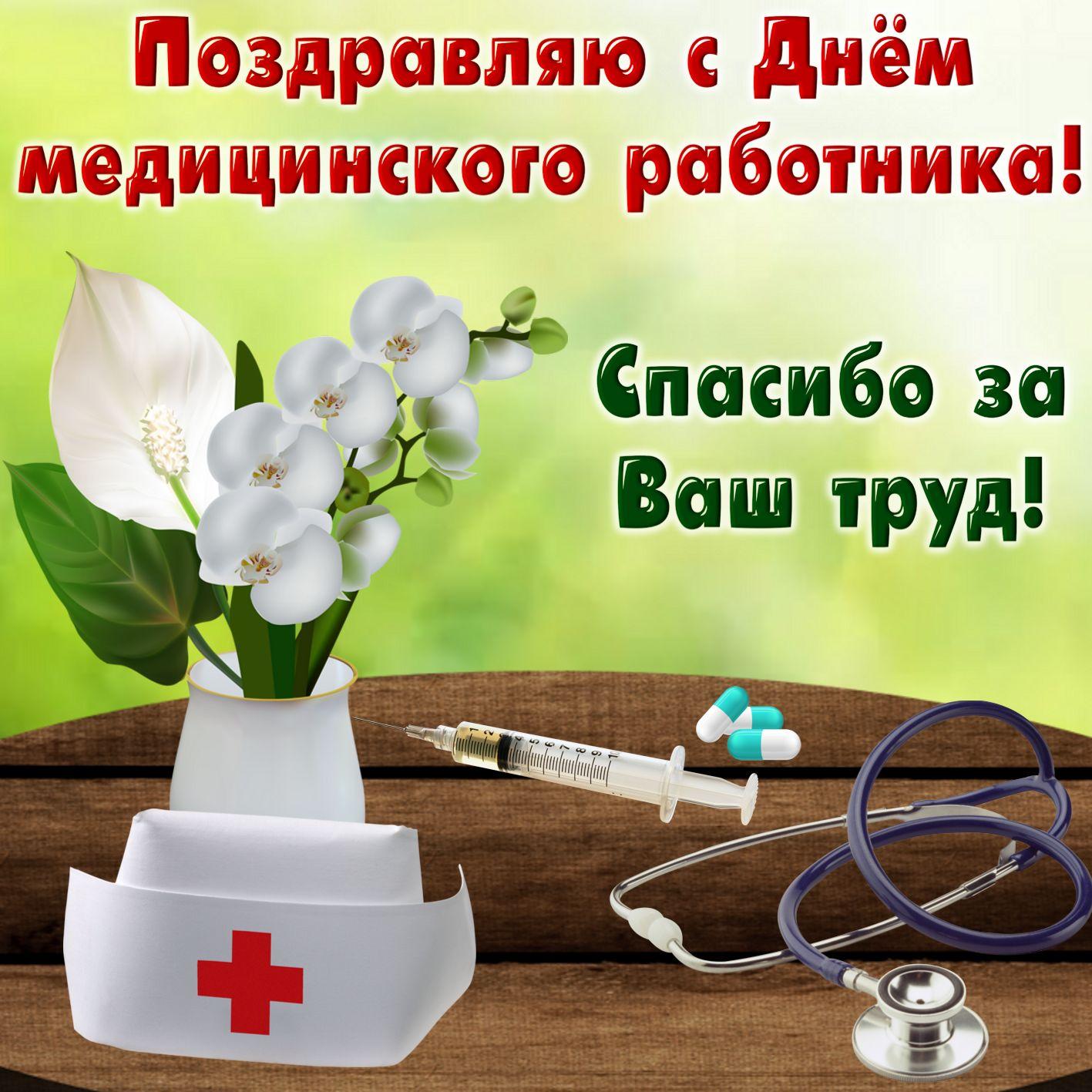 День медика поздравления словами фото 87