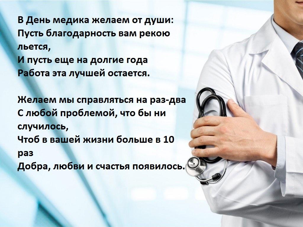 каждом поздравления мужчине с днем хирурга отметить, что некоторые