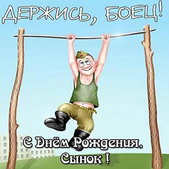 otkrytka-krasivaya-s-dnem-rozhdeniya-synou-v-armiu