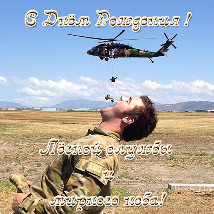 otkrytka-s-dnyom-rozhdeniya-soldatou-v-armiu