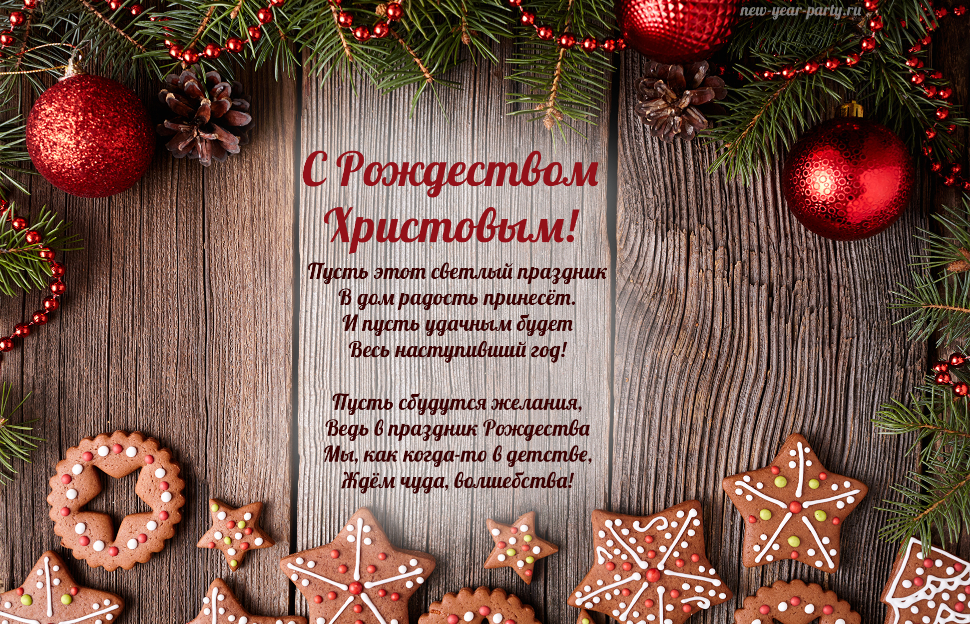Где, рождественские картинки красивые поздравления