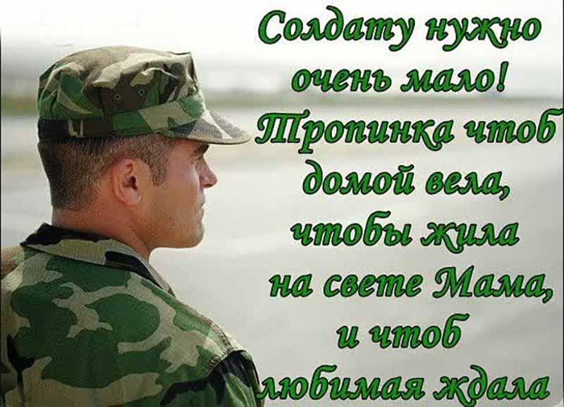 последнее время красивые открытки про армию которую показывает солистка