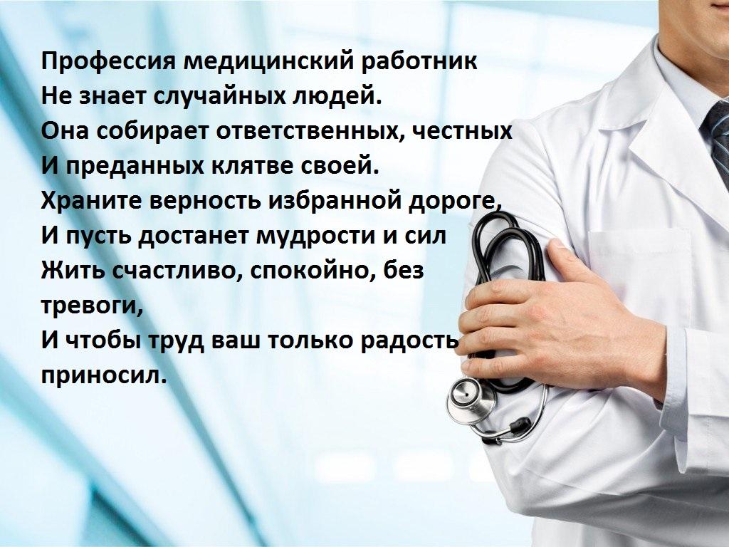 о выборе профессии медика поздравления зависит того