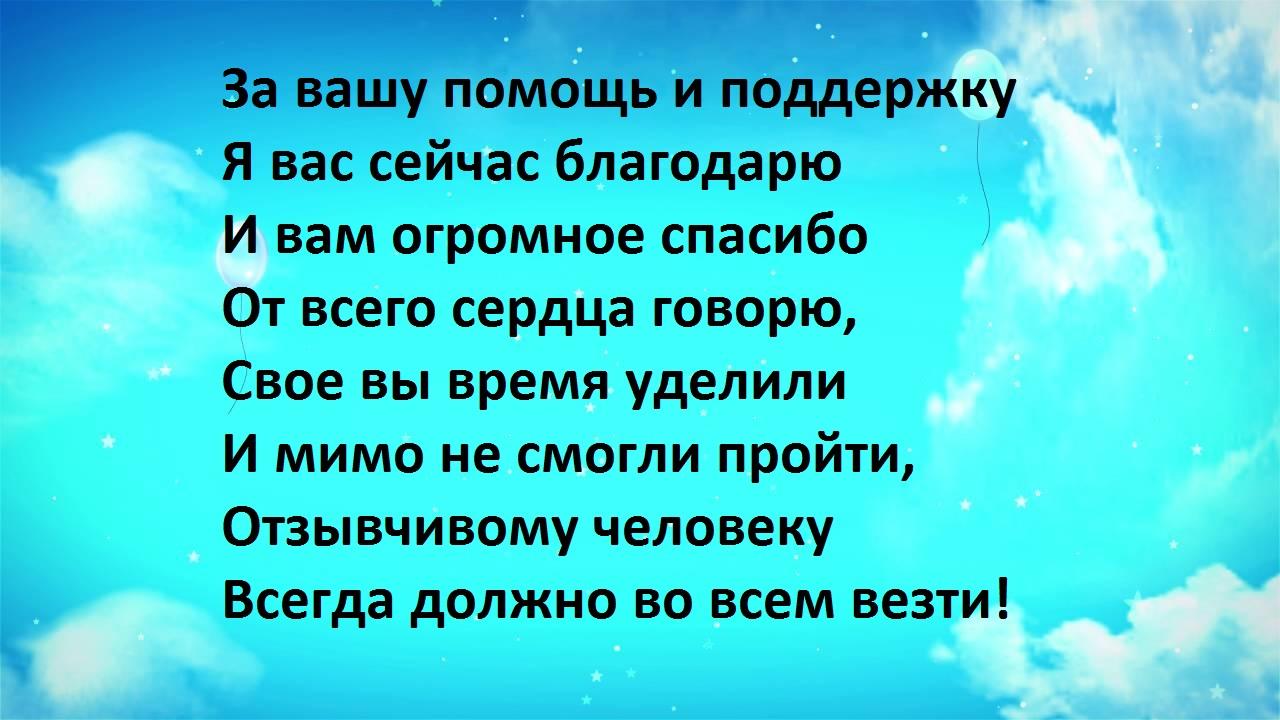 za-podderzhku1