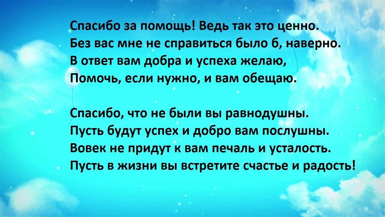 za-podderzhku2