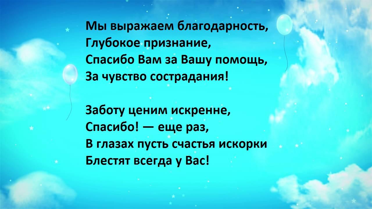 za-podderzhku3