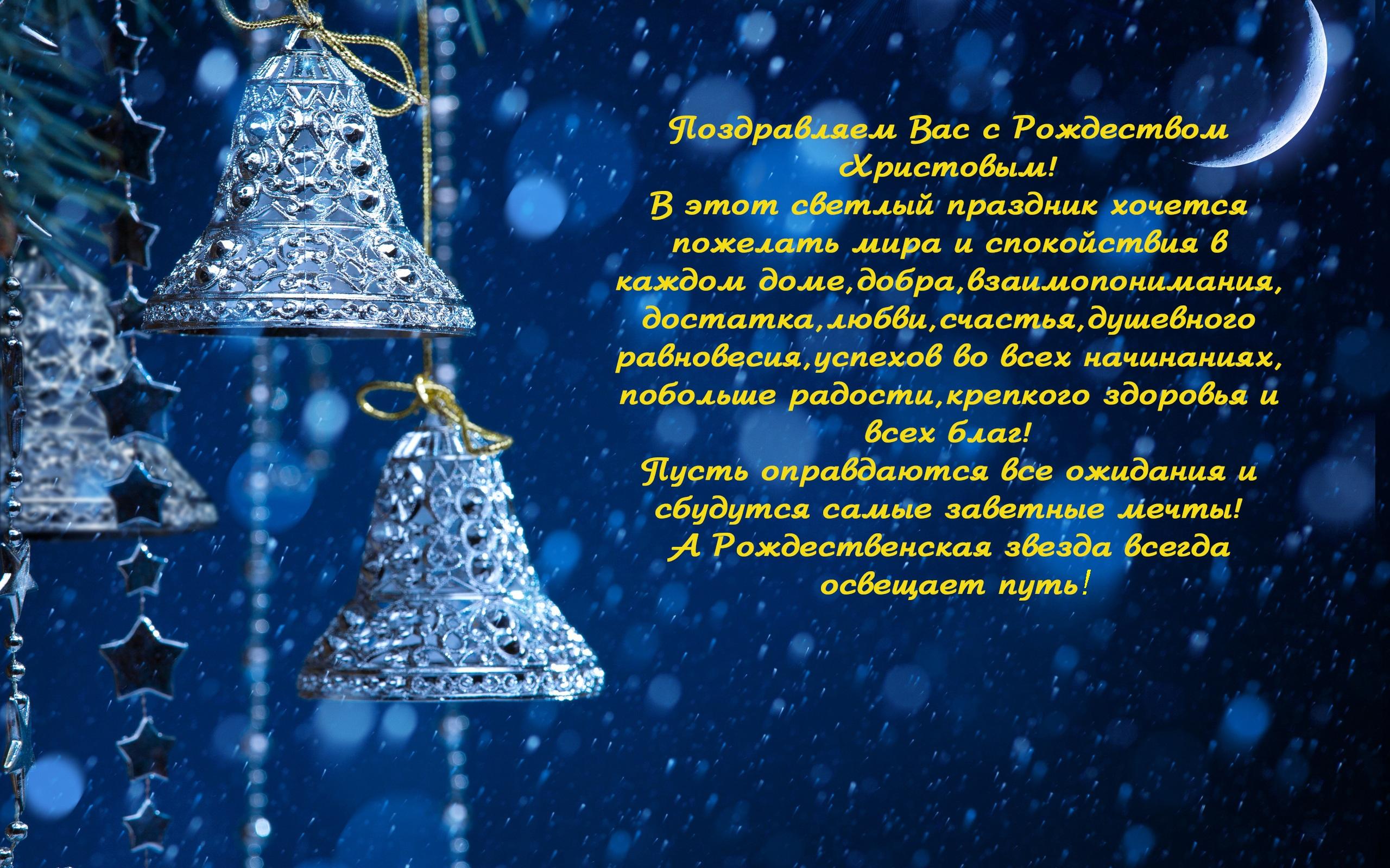 Поздравления с новым годом и рождеством христовым красивые в стихах