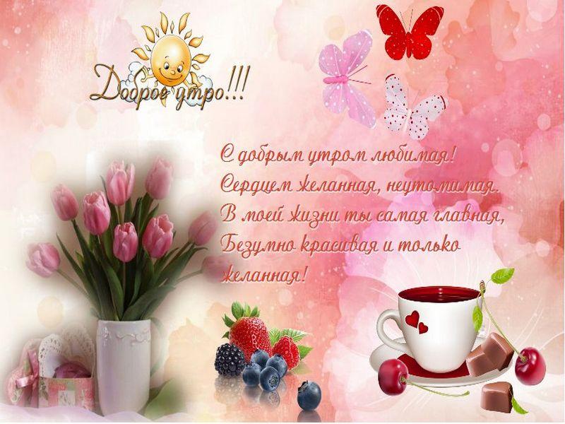 dobroye-utro-lubimaya