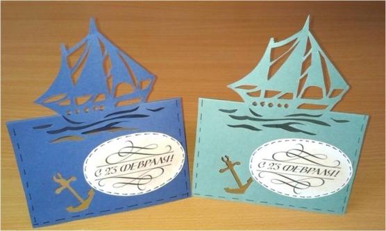 23 февраля открытка корабль своими руками, дня энергетика картинки