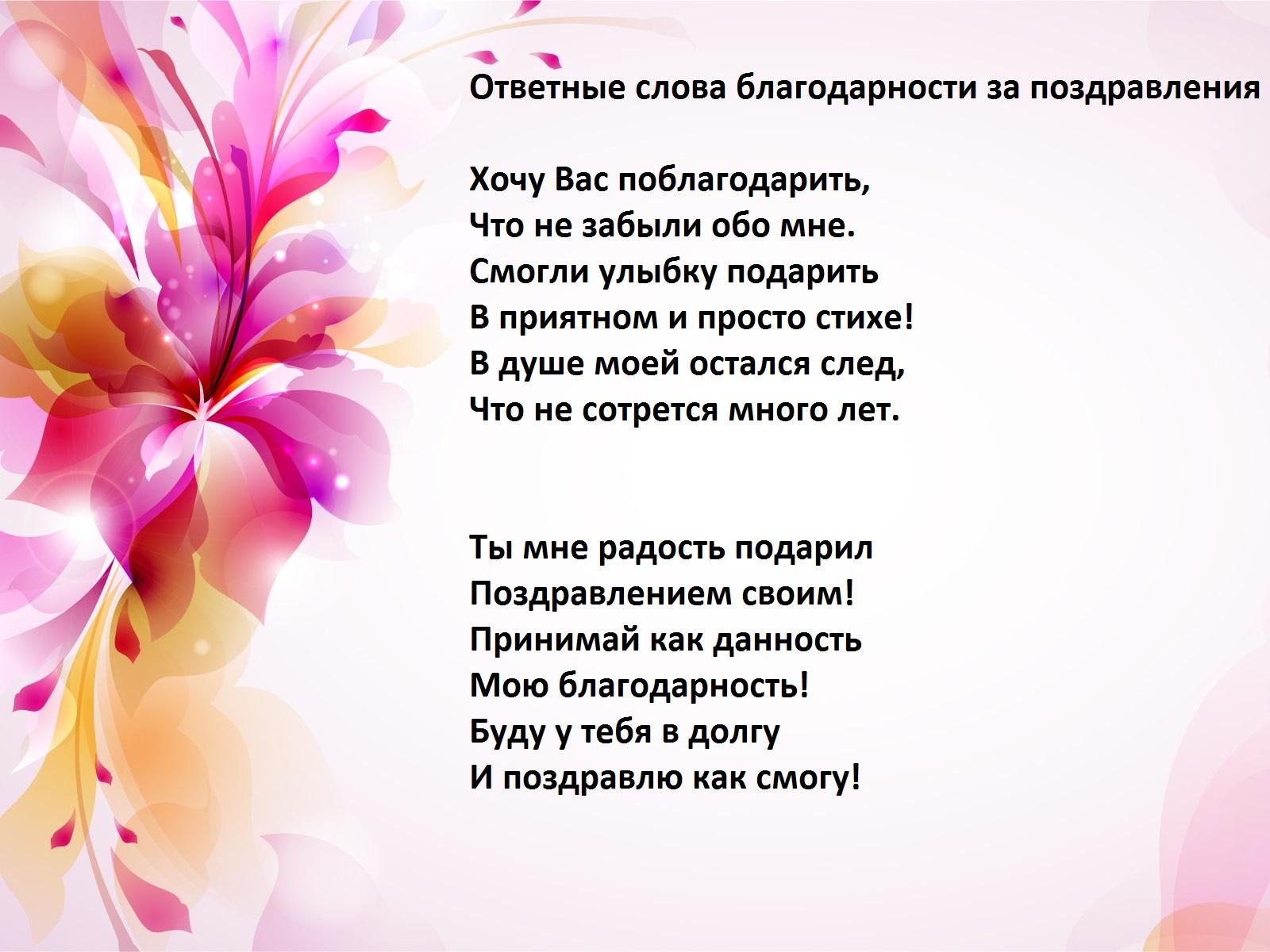 на казахском спасибо за поздравления вариант интересного