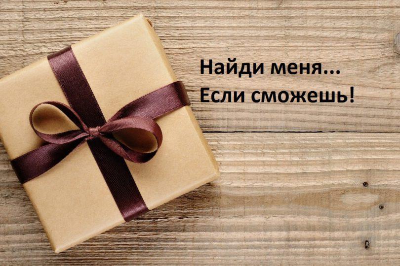 Поздравление с днем рождения в виде подарка