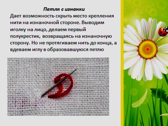 zakrep2-700x525 Уроки вышивка крестом для начинающих : пошагово, для детей, легкие схемы, маленькие картинки. Схемы вышивания крестиком для детей, любителей, мастериц