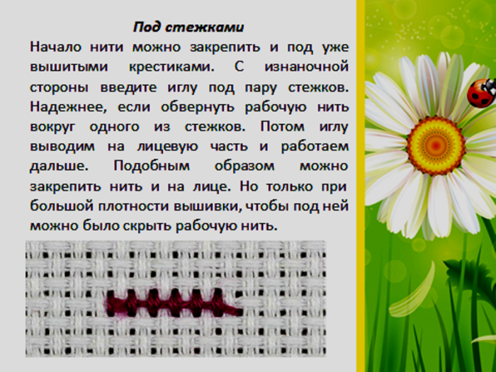 zakrep3-700x525 Уроки вышивка крестом для начинающих : пошагово, для детей, легкие схемы, маленькие картинки. Схемы вышивания крестиком для детей, любителей, мастериц