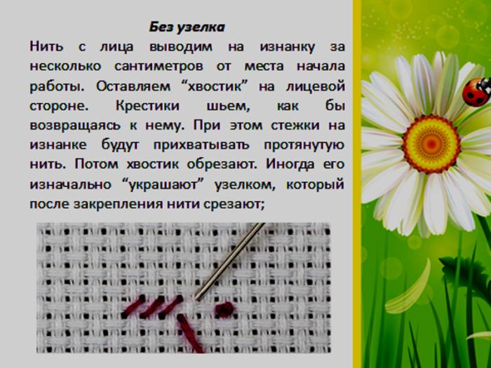 zakrep4-700x525 Уроки вышивка крестом для начинающих : пошагово, для детей, легкие схемы, маленькие картинки. Схемы вышивания крестиком для детей, любителей, мастериц