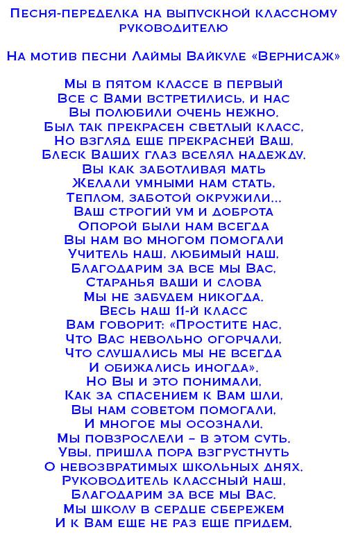Переделать стихи для поздравления учителей