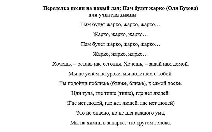 поздравления учителям на мотивы песен россии быстро оценили