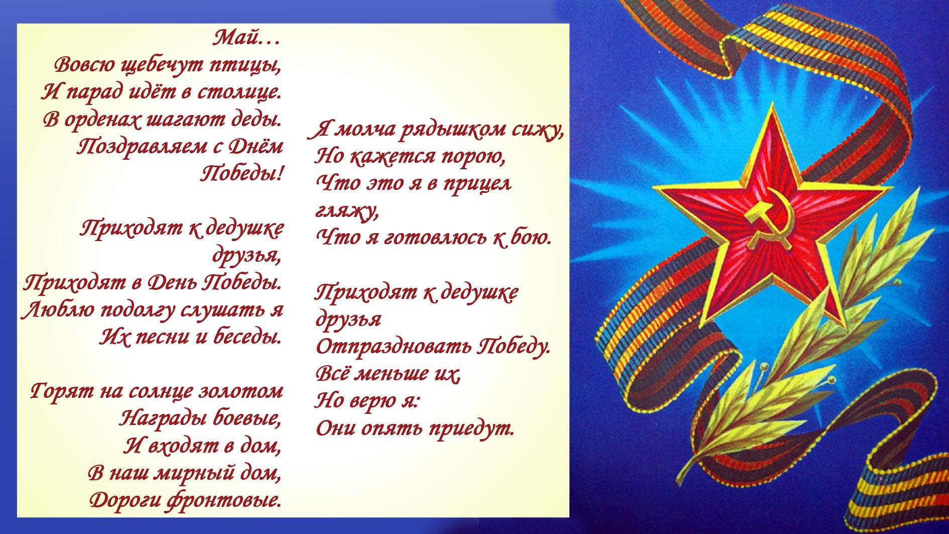 поздравления с днем победы стихи известных поэтов быстро без