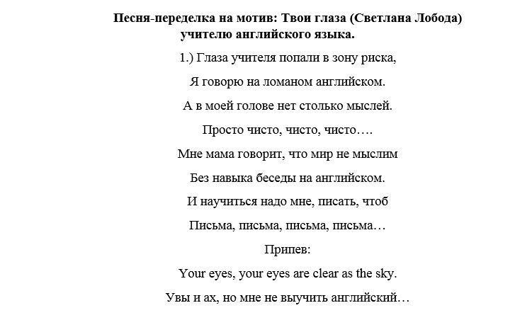 Интересные переделанные стихи