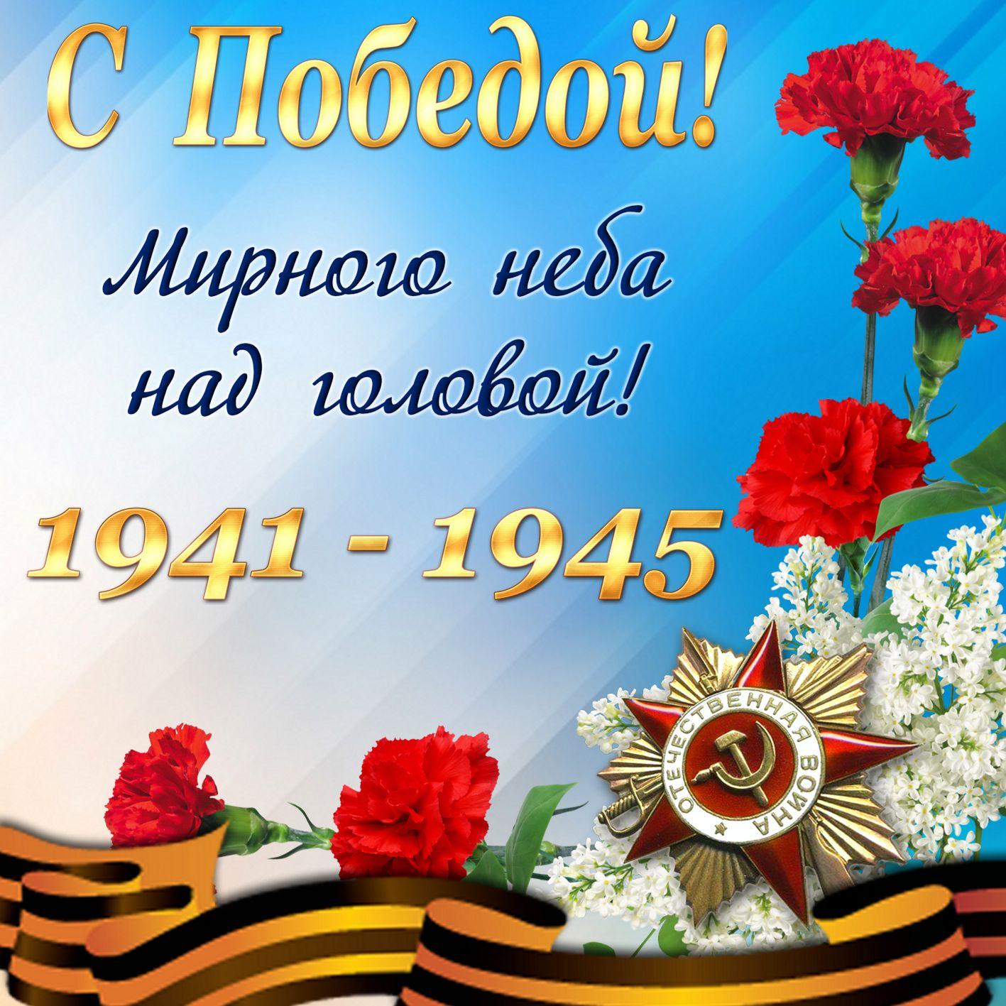 Поздравление с 9 мая для открытки, другу днем