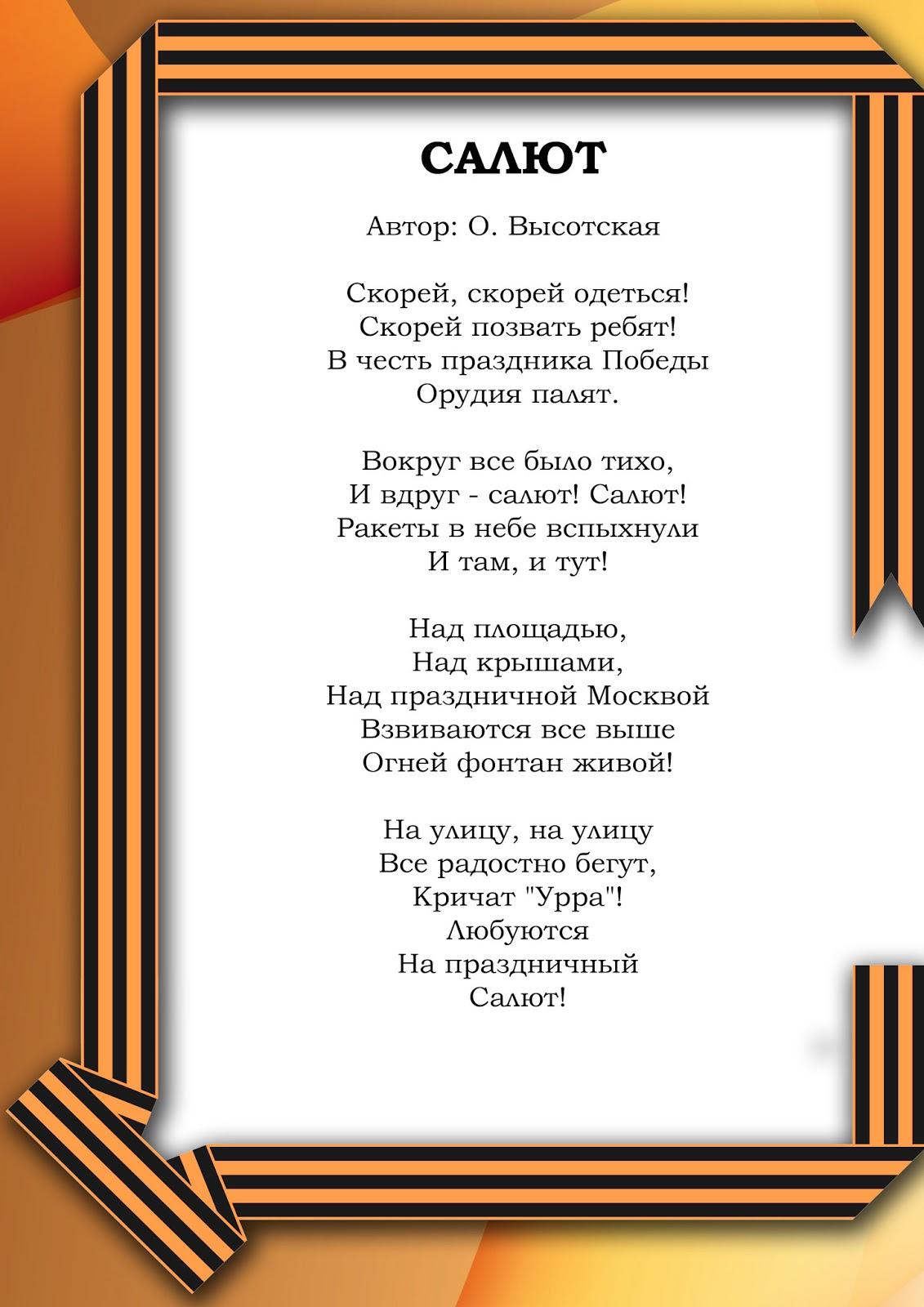 стихи для учащихся начальных классов ко дню победы податься столице, если