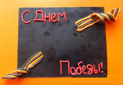 otkrytka-9maya-plast3 Аппликации из пластилина для детей, на картоне, шаблоны, жгутиками, в детский сад, в школу. Поделка аппликация из пластилина, к 8 марта, 23 февраля, 9 мая День Победы